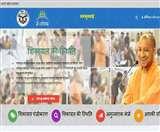 मुख्यमंत्री के पोर्टल पर शिकायतों का अंबार, फिर भी समस्याओं का नहीं हो रहा निस्तारण Prayagraj News