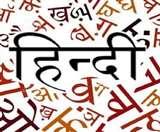 अमेरिका में बढ़ रहा भारतीय भाषा का क्रेज, नौ लाख से ज्यादा लोग बोलते हैं हिंदी