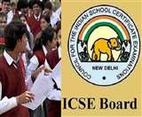 ICSE, ISC Examination 2020: डेटशीट जारी, इस साल तीन फरवरी से शुरू होगी परीक्षा