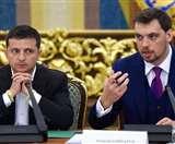 यूक्रेन के प्रधानमंत्री ने दिया इस्तीफा: की थी राष्ट्रपति की निंदा, ऑडियो लीक