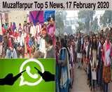 Top Muzaffarpur News of the day, 17 February 2020, में मैट्रिक परीक्षा का प्रश्नपत्र वायरल होने की अफवाह, हथकड़ी में ही शादी करने पहुंच गया दूल्हा