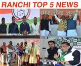 Top Ranchi News of the Day, 17th February 2020, बाबूलाल भाजपा में, बंधु-प्रदीप कांग्रेस में शामिल, धमकी से नहीं चलती सरकार, रांची-हैदराबाद इंडिगो विमान, इग्नू का दीक्षा समारोह