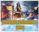 Mahashivratri Date 2020: आज है विजया एकादशी, जानें कब है महाशिवरात्रि और गुरु प्रदोष व्रत