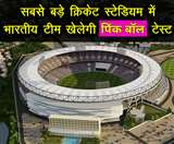 दुनिया के सबसे बड़े स्टेडियम में भारतीय टीम खेलेगी डे-नाइट टेस्ट मैच, BCCI ने किया फैसला