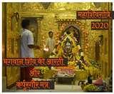 Mahashivratri 2020: महाशिवरात्रि को पूजा के समय करें भगवान शिव की आरती, पढ़ें कर्पूरगौरं मंत्र