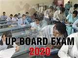 UP Board Exam : परीक्षार्थियों को प्रवेश पत्र व रजिस्ट्रेशन कार्ड लाना अनिवार्य, एक पहचान पत्र भी ले जाएं