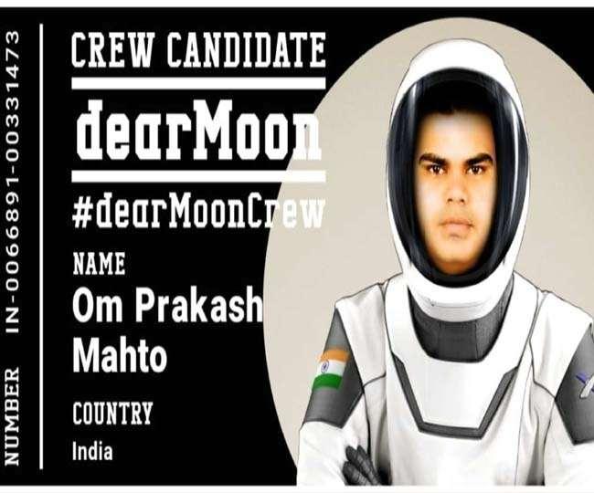 Registration to go to Moon, Jharkhand Ramgarh News कुल आठ लोग मिशन मून के लिए चुने जाएंगे।
