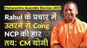 महाराष्ट्र  में Rahul Gandhi चुनाव प्रचार में एंट्री से Cong-NCP की हार तय: CM Yogi