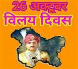 जम्मू-कश्मीर में विलय दिवस जोश के साथ मनाने की तैयारी, 26 को जम्मू आएंगे राम माधव