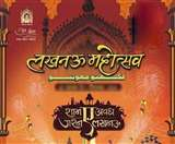 लखनऊ महोत्सव 25 नवंबर से, नहीं बढ़ेगी टिकट और स्टॉल की दरें Lucknow news