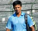 राहुल द्रविड़ बनेंगे 'सुपर गुरू', भारत नहीं इन देशों के खिलाड़ियों को भी देंगे ट्रेनिंग