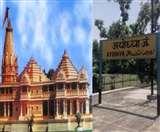Ayodhya Ram Temple Construction: अप्रैल 2020 से शुरू होगा निर्माण कार्य, ऐसे बनेगा राम मंदिर