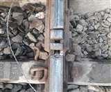 तेज आवाज के साथ 5-6 किमी तक घसीटती चली गई मालगाड़ी, पटना-हावड़ा मेन लाइन पर परिचालन बाधित