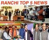 Top Ranchi News of the Day, 17th November 2019, आजसू का घोषणा पत्र, मुख्य न्यायाधीश, पिता की गिरफ्तारी को बेटी का पत्र, बीजेपी मीडिया सेंटर, जमशेदपुर पूर्वी हॉट सीट