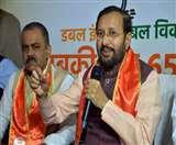 Jharkhand Election 2019: केंद्रीय मंत्री प्रकाश जावड़ेकर बोले, डबल इंजन की सरकार ने झारखंड की फिजा बदली-65 पार करेंगे
