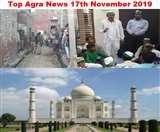 Top Agra News of the Day 17th November 2019, फीरोजाबाद में ऑनर किलिंग, भाकियू भानुु ने दी चेतावनी, सुधरी ताजनगरी की आबोहवा