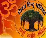 अयोध्या में राम मंदिर निर्माण के लिए नहीं किया जा रहा धन इकट्ठाः VHP