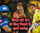 IPL के लिए रोहित और धौनी को मिलते हैं 15 करोड़, विराट कोहली की सैलरी है इनसे ज्यादा
