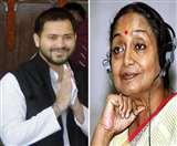 Bihar Assembly Election: महागठबंधन में CM Face पर घमासान, अब उछाला मीरा का नाम