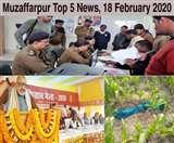 Top Muzaffarpur News of the day, 18 February 2020, मुजफ्फरपुर में फाइनेंस कंपनी के दफ्तर से 15.50 लाख की लूट, समस्तीपुर में युवती से दुष्कर्म के बाद फोड़ दी आंख