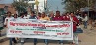 हड़ताल के दूसरे दिन नियोजित शिक्षकों ने किया रोड मार्च