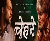 Amitabh Bachchan Movie 'Chehre': अमिताभ बच्चन की फिल्म 'चेहरे' को लेकर यूपी की कोर्ट में सुनवाई, लगा है गंभीर आरोप