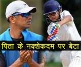राहुल द्रविड़ के बेटे समित ने U14 टूर्नामेंट में बनाए 681 रन, 2 दोहरे शतक ठोककर मचाई सनसनी