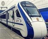 Indian Railways: वंदे भारत एक्सप्रेस के परिचालन का एक साल पूरा, जानें क्या रही खासियत