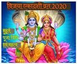 Vijaya Ekadashi 2020: आज विजया एकादशी व्रत करने से होता है शत्रुओं का दमन, जानें मुहूर्त, पूजा विधि एवं महत्व