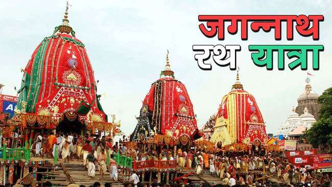 Jagannath Puri Rath Yatra 2020 - 23 June 2020  IMAGES, GIF, ANIMATED GIF, WALLPAPER, STICKER FOR WHATSAPP & FACEBOOK