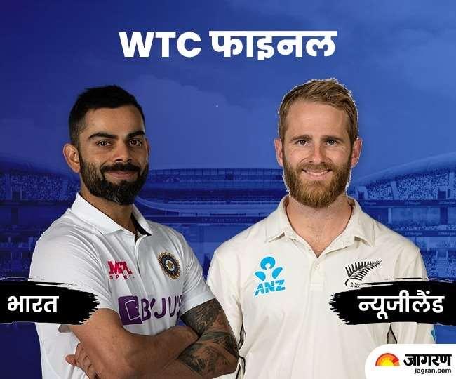 WTC Final India vs New Zealand toss: आज से टेस्ट मैच शुरू होने की उम्मीद, जानें कब होगा टॉस