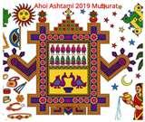 Ahoi Ashtami 2019 Muhurat: संतान की सुखी और दीर्घायु जीवन के लिए आज करें अहोई अष्टमी व्रत, जानें पूजा मुहूर्त एवं महत्व