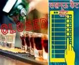 लखनऊ में 21 को बंद रहेंगी शराब की दुकानें, उल्लंघन पर लाइसेंस रद Lucknow News