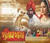 गुलाब गाथा से दर्शाया गौरवशाली डोगरा इतिहास, महाराजा गुलाब सिंह की 227वीं जयंती के उपलक्ष्य पर दर्शाई गई फिल्म