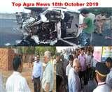 Top Agra News of the day 18th October 2019, एंबुलेंस दुर्घटनाग्रस्त, रेलवे स्टेशन पर गंदगी, प्रमुख सचिव का दौरा
