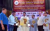 संजय साहू को श्रेष्ठ जनसंपर्क अधिकारी सम्मान
