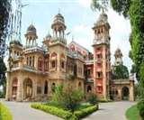 इलाहाबाद केंद्रीय विश्वविद्यालय में रैगिंग के आरोपित 10 छात्र हॉस्टल से निष्कासित Prayagraj News