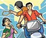 सड़कों पर बाइक सवार लुटेरों का राज, दो महिलाओं की चेन और छात्रा का मोबाइल लूटा Kanpur News