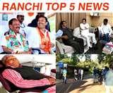 Top Ranchi News of the Day, 18th November 2019, सुदेश ने किया नामांकन, ओरिएंट कंपनी के जीएम की मौत, लालू पर 3 को सुनवाई, महागठबंधन में मतभेद, चुनाव बाद की पटकथा
