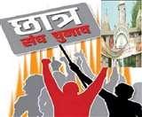 यूपी कालेज में 19 दिसंबर को होगा छात्रसंघ चुनाव, अनुमति मिलते ही चुनाव अधिकारी ने जारी की अधिसूचना