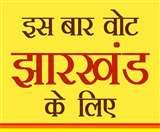 Jharkhand Assembly Election 2019: इस बार वोट झारखंड के लिए... स्थानीयता नीति ने खोले द्वार, पर अब भी रोजगार का इंतजार
