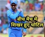 टीम इंडिया को लगा बड़ा झटका, शिखर धवन को लगी गंभीर चोट; X-Ray रिपोर्ट का है इंतजार