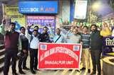 बैंकों के विलय के विरोध में बैंक अधिकारियों का हल्ला बोल, 11 मार्च से हड़ताल Bhagalpur News