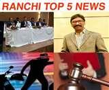 Top Ranchi News of the Day, 19th February 2020, बड़ी मछली छोड़ेंगे नहीं, संवेदनशील रहें अस्पताल, छठी जेपीएससी का इंटरव्यू, 3 लाख की छिनतई, दुष्कर्मी को 10 साल जेल
