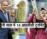 ICC ने रखा 9 साल में 14 ग्लोबल टूर्नामेंट कराने का प्रस्ताव, सामने आई विवादों की लंबी लिस्ट