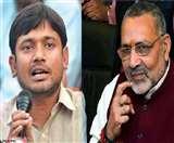Bihar Assembly Election 2020: सीमांचल में कन्हैया के दौरा के बीच गिरिराज की धमक के सियासी मायने