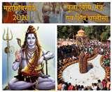 Mahashivratri 2020 Puja Vidhi: महाशिवरात्रि पर ऐसे करें शिव आराधना, जानें पूजा सामग्री, विधि, मंत्र, शिव चालीसा, आरती एवं कथा