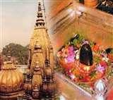 Mahashivratri 2020 : शिव के विवाहोत्सव-महापर्व पर जानिए व्रत -पूजन और रात्रि जागरण का विधान