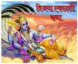 Vijaya Ekadashi Katha 2020: कार्य सफलता के लिए करें विजया एकादशी व्रत, पढ़ें भगवान श्रीराम से जुड़ी कथा