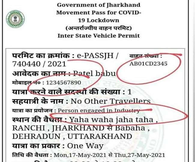 E Pass Jharkhand, Ranchi News विधायक ने ई-पास पर सवाल उठाए हैं।